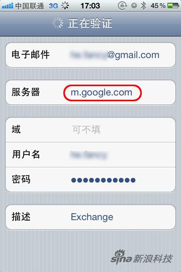 賬號驗證通過后填入服務器地址:m.google.com