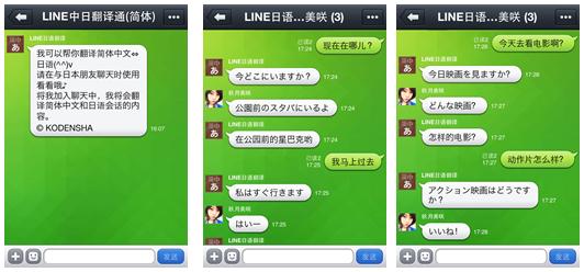 语言不再是障碍 LINE中日翻译新功能上线_手机_科技时代_新浪网