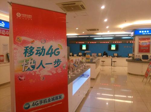 福建中国移动营业厅_北京移动营业厅直击:4G来了? | 速途网