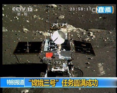 嫦娥三号着陆直播吗_嫦娥三号两器互拍成功 月球车五星红旗清晰 嫦娥三号 五星红旗 ...