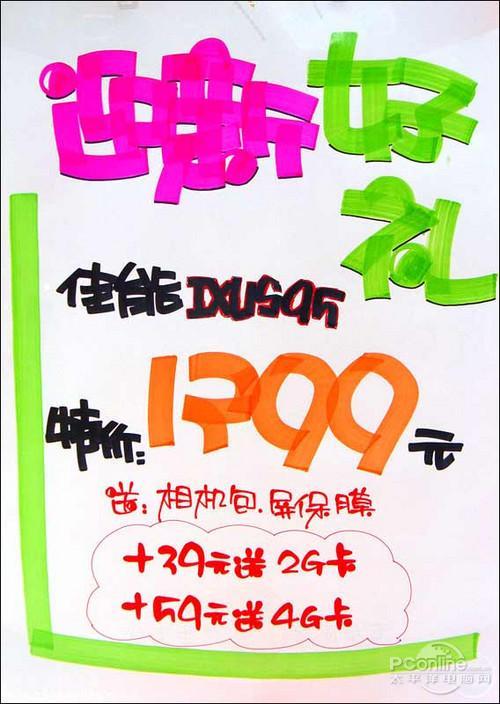 联通4g手写pop_促销海报图片