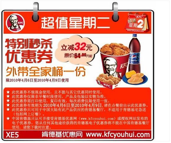 kfc网上订餐优惠券_肯德基网上订餐能用优惠券吗