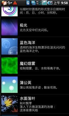 三星蒲公英动态壁纸_Android电信旗舰 三星触摸屏i909评测(6)_手机_科技时代_新浪网