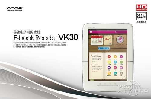 最强电子书即将登场!8吋昂达VK30曝光
