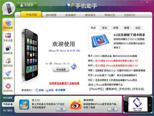91手机助手支持wp8_91手机助手For iPhone V2.9.57.239发布_手机_科技时代_新浪网