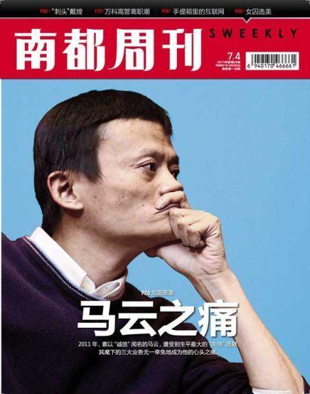 南都周刊201125期封面