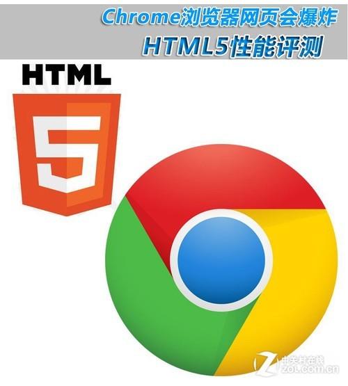 网页会爆炸 Chrome浏览器HTML5性能评测