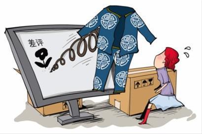 因為一個差評,買家就收到了一件壽衣。 CFP圖片