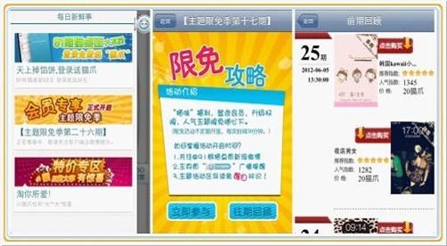 91主题官网_91熊猫桌面iPhone版主题下载实测_笔记本_科技时代_新浪网