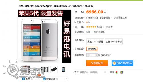香港丰泽店官网_香港苹果5 - www.aiba7w.me