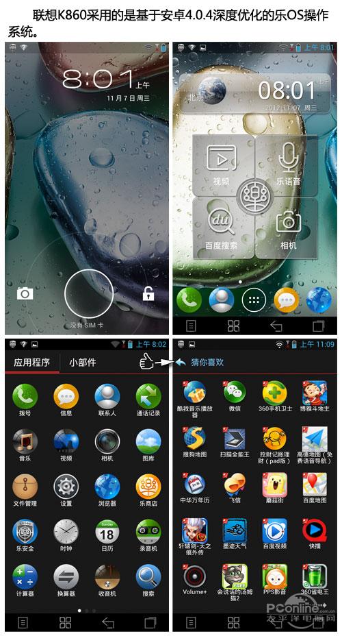 联想手机乐安全密码_两千元级别 荣耀4核/小米2/联想K860横评(2)_手机_科技时代_新浪网
