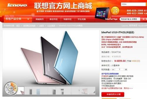 联想u310超极本i3_13吋冰晶蓝机身 联想U310仅售4899元|联想|U310|冰晶_笔记本_科技时代 ...