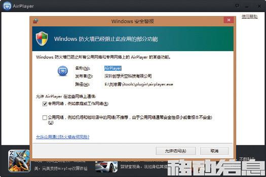 iTools新功能Airplay介绍_软件_新浪科技_新浪网