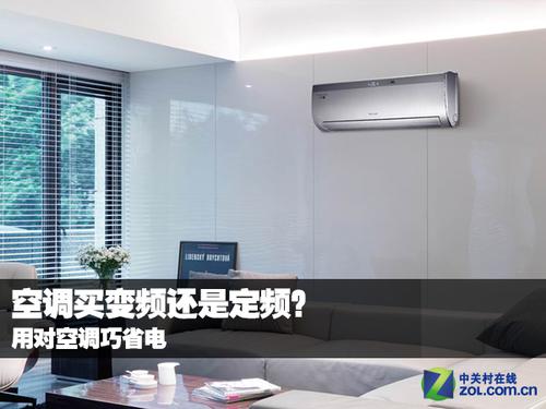 空调买变频还是定频? 用对空调巧省电