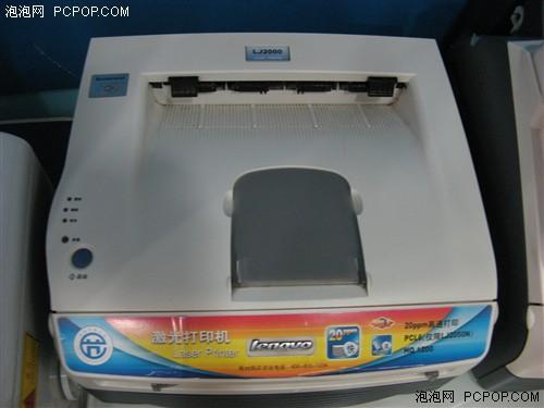 lj2000驱动下载_联想lj2000激光机 降价促销售1380元