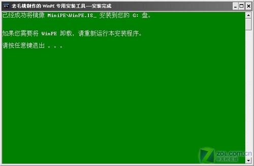 菜鸟成长手册:没有光驱如何装操作系统(2)