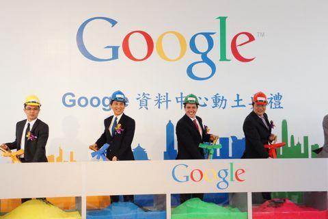 谷歌在臺灣數據中心奠基儀式