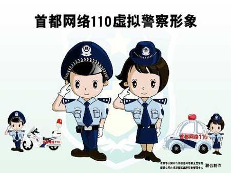 北京推网络110虚拟警察动画形象(图)