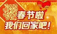 2013春节专题