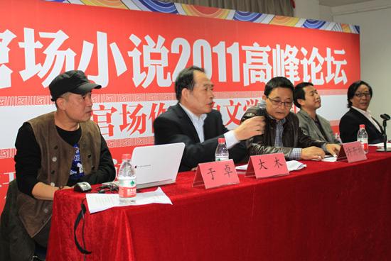 中国官场小说论坛_官场小说2011北京高峰论坛在京举行_文化读书频道_新浪网