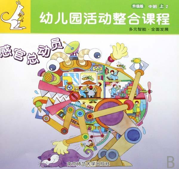 幼儿园活动整合课程(中班上升级版共6册)_文化读书