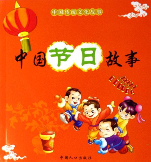 中国传统文化故事集_中国的传统文化的故事-