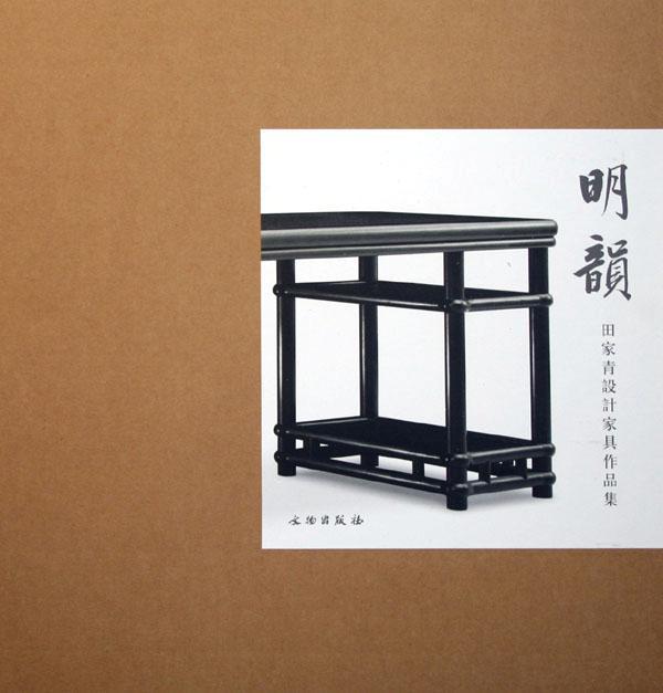 明韻(田家青設計家具作品集)(精)