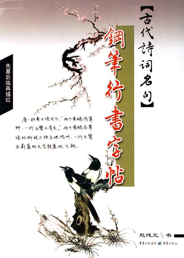 中国古典诗词名句_古代诗词名句-