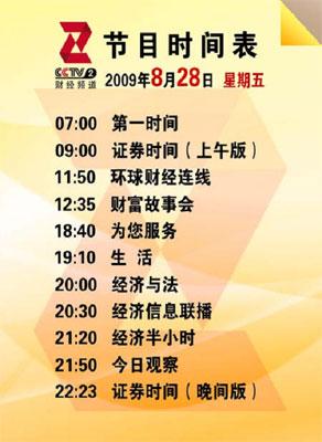 央视8套节目表_央视财经频道节目预告_滚动新闻_新浪财经_新浪网
