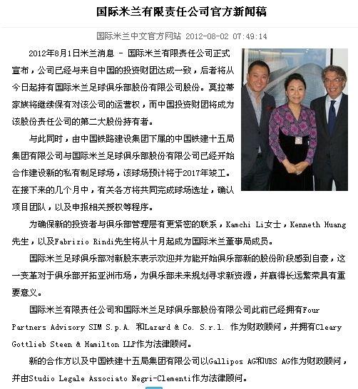 中铁将成国米第二大股东并兴建新球场