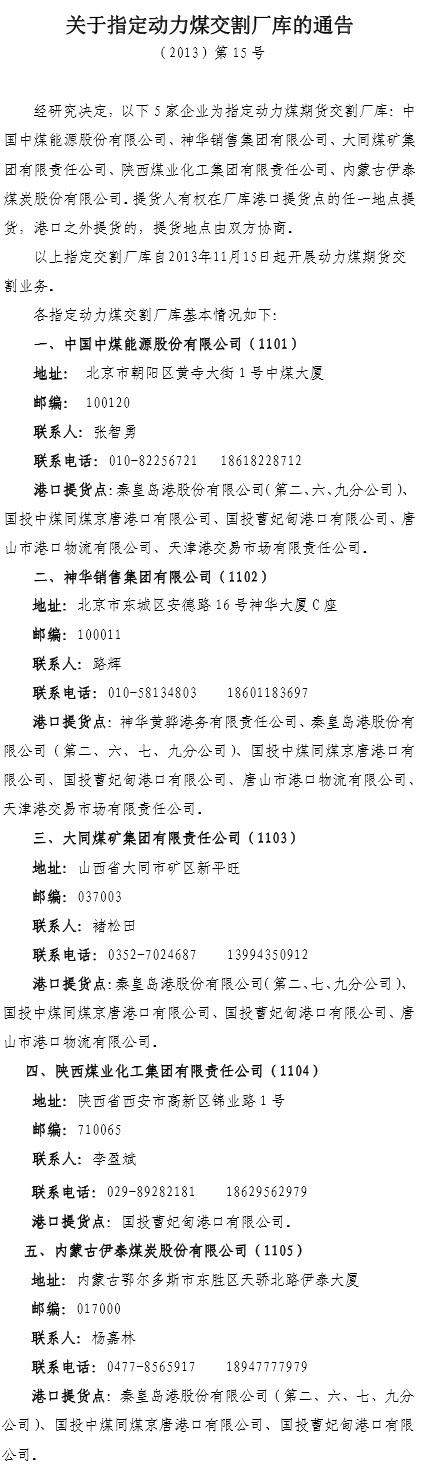 34岁吴佩慈未婚先孕_动力煤期货交割港口及厂库|港口|动力煤|有限_新浪财经_新浪网