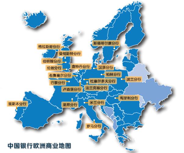 中国银行欧洲地图