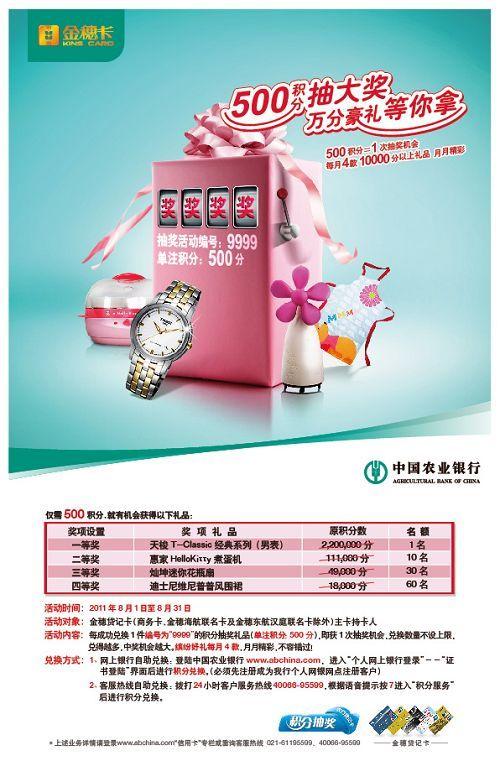 中国农业银行金穗卡_农行卡500积分抽大奖_信用卡优惠活动_新浪财经_新浪网