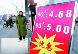 青岛93号汽油价格_民营加油站涨价 单价仍明显低于两巨头最新报价_产经动态_新浪 ...