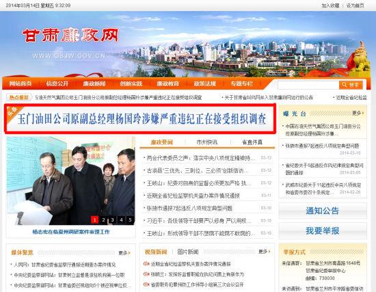 杨国玲_中石油玉门油田分公司原副总经理杨国玲被调查