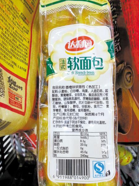 招商加盟软文_达利园等糕点0反式脂肪疑云:不是完全不含有 - 食品资讯 - 第一 ...