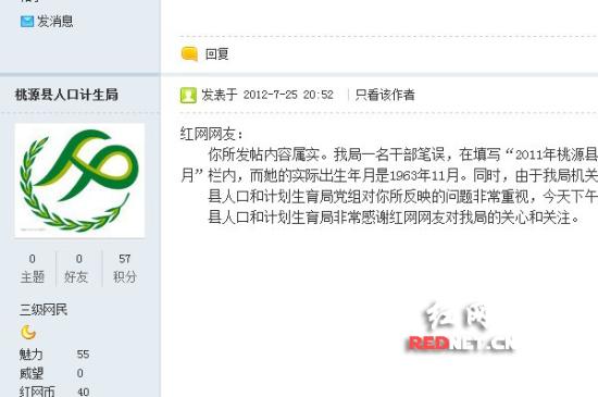 桃源县计生局网站_公务员被曝6岁入党 计生局称出生日期填错_新浪教育_新浪网