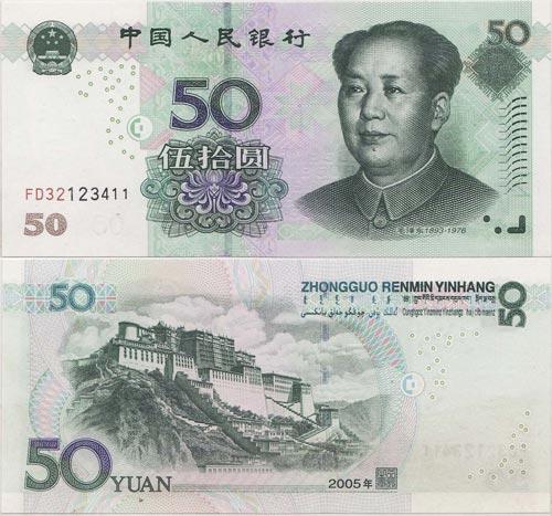 50元人民币图片_50【图片 价格 包邮 视频】_淘宝助理