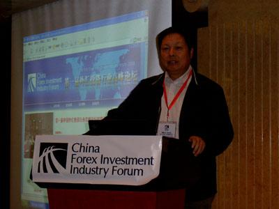 Forex 中国