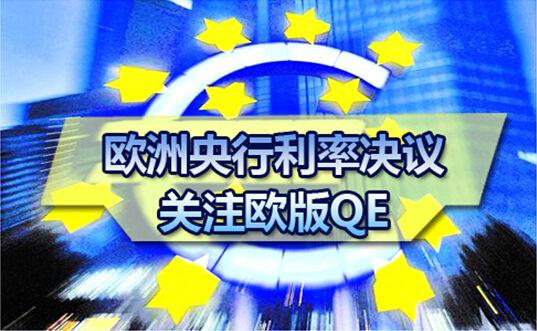 欧奚超级人体艺术_非农料将推高美元 欧银决议公布什么?
