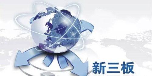 新三本_本报记者 谷枫 北京报道   新三板分层方案渐行渐近,市场正在缓步