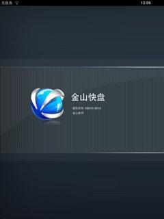 快盘_金山快盘_上传下载_手机软件下载_新浪网