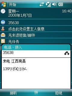 手机来电归属地�z*_手机来电归属地显示软件CallerLoc_系统工具_手机软件下载_新浪网