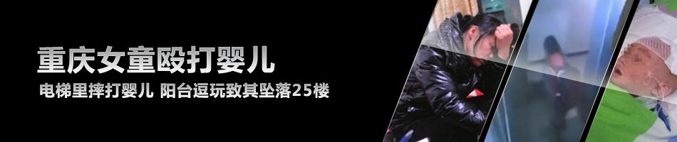 女童摔男婴视频_重庆女童殴打婴儿_新闻中心_新浪网