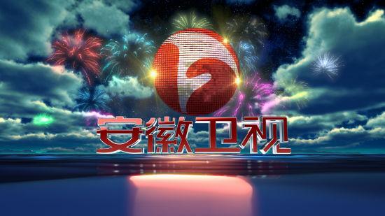 南京城市形象宣传片_首家3D电视形象片登陆安徽卫视 _新浪新闻