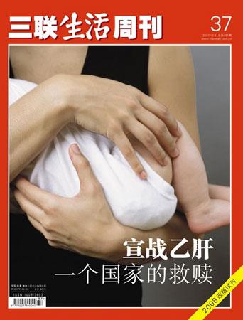 三联生活周刊2007037期封面及目录(图)