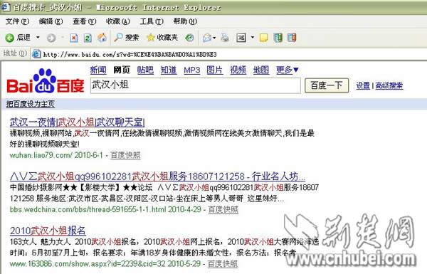 皇瑟网站网址_搜索武汉小姐频现色情网址 正规赛事惨遭染黄