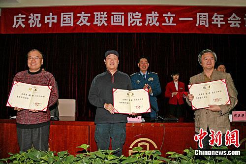 中国友联会_北京举办庆祝中国友联画院成立一周年画展_新闻中心_新浪网