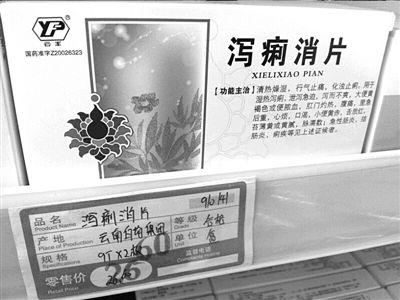 康佰馨高毛药品带着9字头编号。