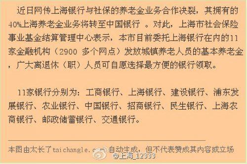 上海社保局12333_上海银行与社保养老金决裂? 人社局:市民仍可领取_新浪新闻